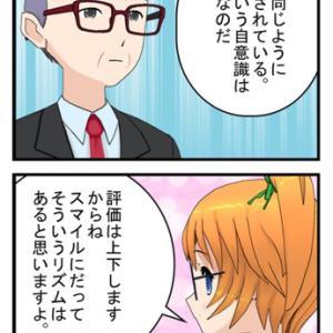 〆には婚活マンガ