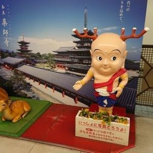 午前中、奈良市に行ってきた件