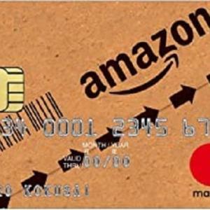 アマゾンクラシックカードを申し込んでみた