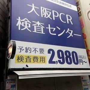 PCR検査を受けてきました・・・・。('◇')ゞ