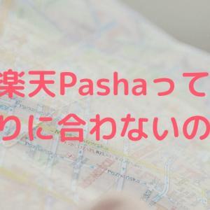 楽天Pashaは割に合わない? 楽天PashaでSPU15にしてみた!