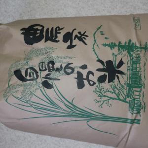 田舎の美味しい米を送って頂きました
