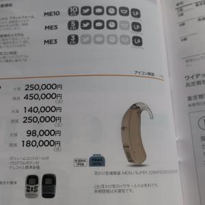 テストの補聴器