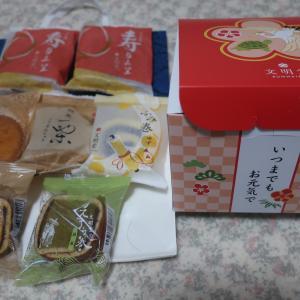 区役所から米寿のお祝が届きました