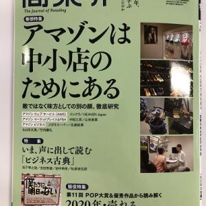 雑誌「商業界」に掲載! ペンギンモバイル、フランチャイズで実店舗広げる方針!