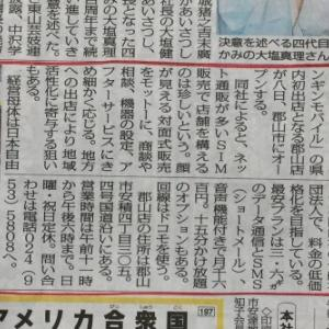 福島県初のペンギンモバイル ショップ 格安SIM販売店舗 がオープン