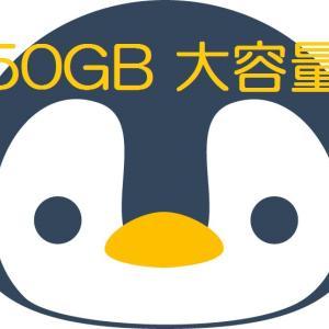 大容量ユーザーに朗報!    36GBが50GBに変更、料金据え置き、2020年2月1日より受付開始