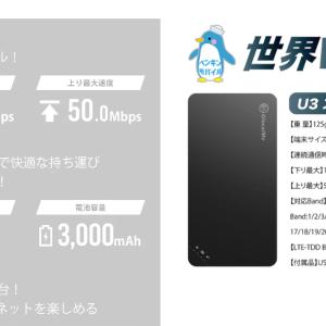 世界WIFI新発売!100GB 3,900円