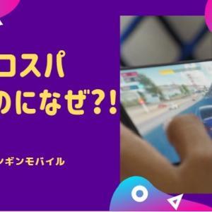PR動画デビュー 「神コスパ・速いのになぜ?!」