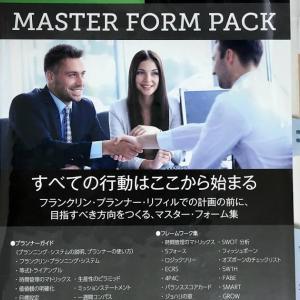 7つの習慣【フランクリンプランナー】マスターフォームパック購入&中身紹介