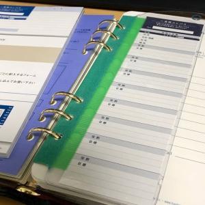 システム手帳におすすめなフランクリンプランナー【一週間コンパス】の使い方