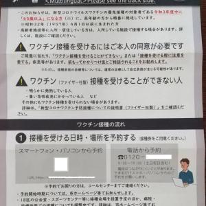 横浜市の新型コロナウイルスワクチン接種の予約が始まりましたが…