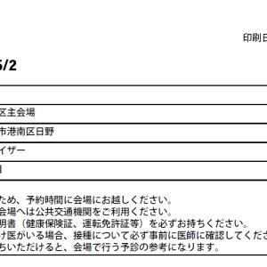 横浜市の新型コロナウィルスワクチン予約完了