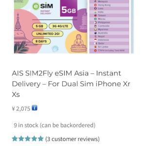 【これは便利…かも】SIM 2 FlyのeSIM版を日本国内で使ってみました