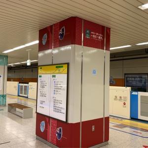 【ラグビーワールドカップ】様変わりした札幌市営地下鉄福住駅