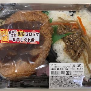 セイコーマートのかぶりつきBICコロッケ&牛しぐれ煮弁当を食べました