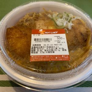 【コンビニのお弁当】セイコーマートのカツ丼を食べました