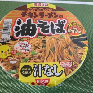 【食レポ】日清のチキンラーメン油そばを食べてみました
