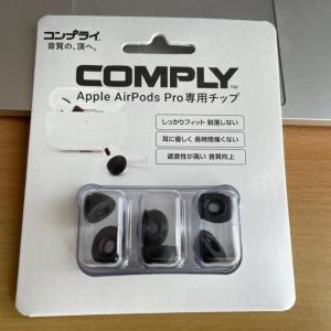 【レビュー】コンプライのAirPods Pro専用イヤホンチップを使ってみました