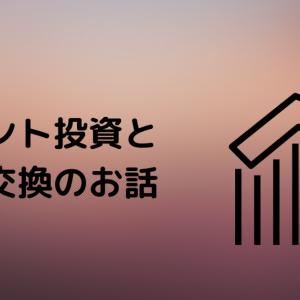 【ポイ活】ポイント投資と株式交換のお話