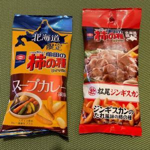 【食レポ】ジンギスカンのたれ風味の柿の種を食べてみました