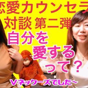 恋愛カウンセラー対談第2弾♡「自分を愛するって?」