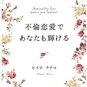 書籍出版★販売開始!「不倫恋愛であなたは輝ける」