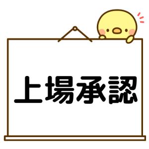 【IPO】AHCグループ 承認!!