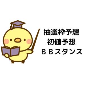 【抽選枠予想】ヤプリ