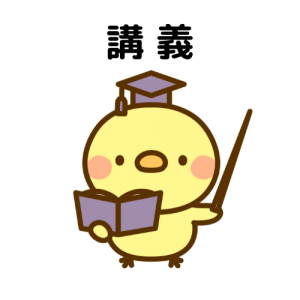 【講義】IPO技法 究極奥義!?
