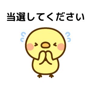 【速報】I-ne BB受付№は!?
