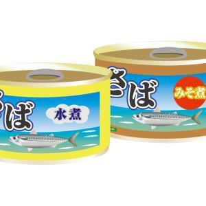 鯖缶を毎日食べたらデメリットで体に悪い?食べ過ぎは健康の落とし穴