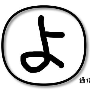 FM PORT(新潟県民エフエム放送)停波・閉局に思うこと(よっちゃん通信No,7)