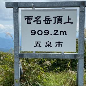 菅名岳に登ってきました!