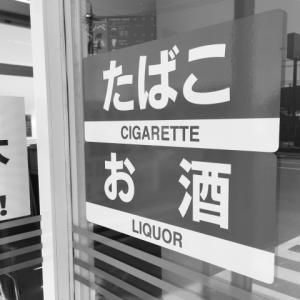 禁煙と断酒を並べてみると、そのやめるメリットがよくわかるよ!