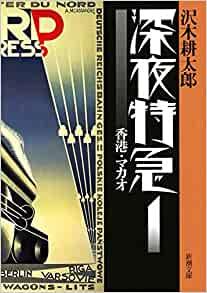 『深夜特急』に描かれた「ハッシシ+安宿」が、現代日本に現出している件。