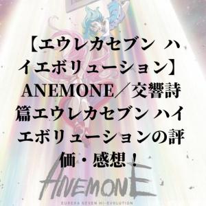 【エウレカセブン  ハイエボリューション】ANEMONE/交響詩篇エウレカセブン ハイエボリューションの評価・感想!