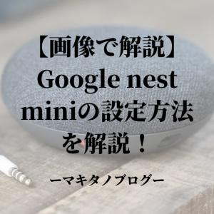 【画像で解説】Google nest miniの設定方法を解説!