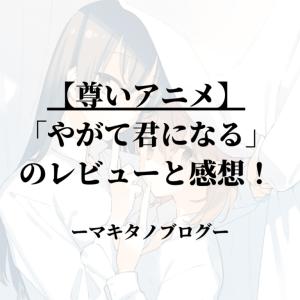 【尊いアニメ】「やがて君になる」のレビューと感想!