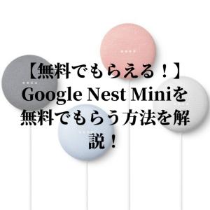 【無料でもらえる!】Google Nest Miniを無料でもらう方法を解説!