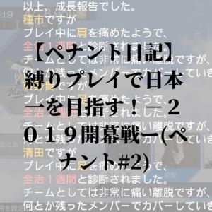 【ペナント日記】縛りプレイで日本一を目指す!-2019開幕戦ー(ペナント#2)