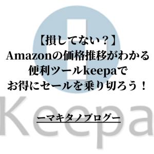 【損してない?】Amazonの価格推移がわかる便利ツールkeepaでお得にセールを乗り切ろう!