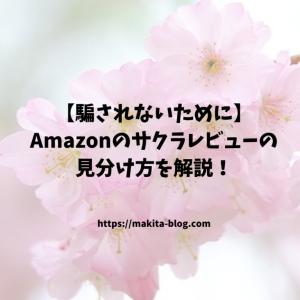 【騙されないために】Amazonのサクラレビューの見分け方を解説!