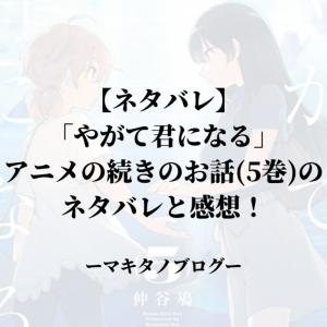 【ネタバレ】「やがて君になる」アニメの続きのお話(5巻)のネタバレと感想!