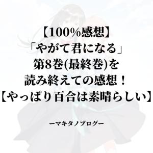 【100%感想】「やがて君になる」第8巻(最終巻)を読み終えての感想!【やっぱり百合は素晴らしい】