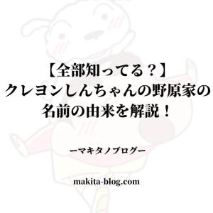 【全部知ってる?】クレヨンしんちゃんの野原家の名前の由来を解説!