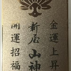 新屋山神社参拝 イーチンカウンセラー風雷龍