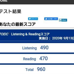 TOEIC900点を超えた感覚