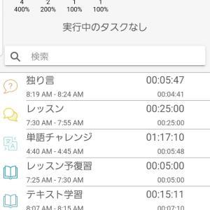 学習記録用のおすすめアプリ