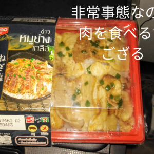 [Wisdom of life in the countryside of Thailand] eat seven's carbi bento because it is a state of emergency